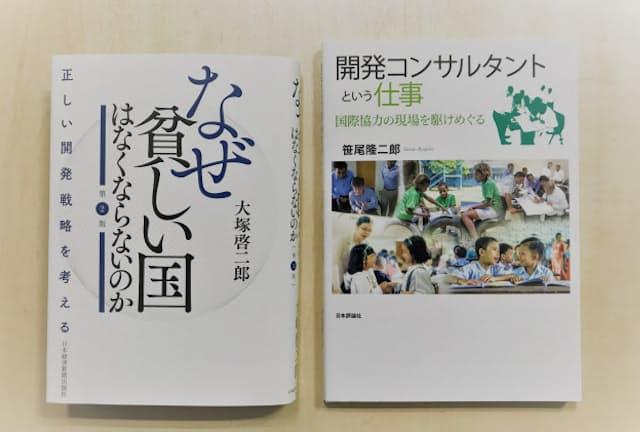 開発経済学や国際協力業務を紹介する本の刊行が相次いでいる