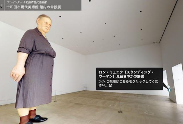 十和田市現代美術館では高さ4メートルのロン・ミュエク作「スタンディング・ウーマン」をあらゆる角度から鑑賞できる