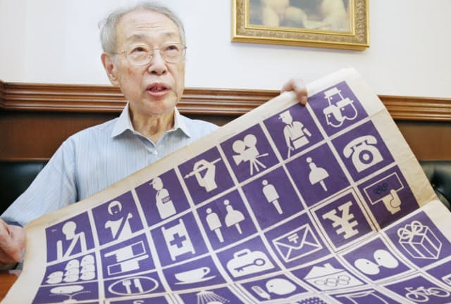 1964年東京五輪で使用した「施設シンボル」の図案を手に話す道吉剛さん(東京都世田谷区)