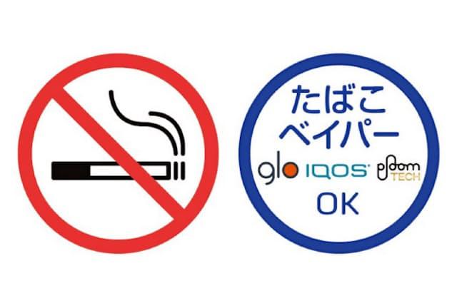 加熱式たばこを使えるかどうかをステッカーで分かりやすく伝える