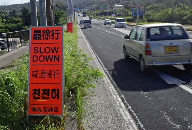 国交省は外国人の運転データをもとに、多言語の注意看板を設置する(沖縄県内)