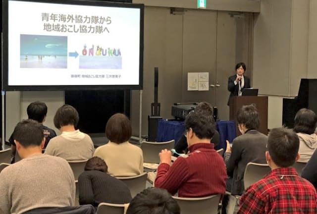 2月に開かれた地域おこし協力隊全国サミット(東京・渋谷)