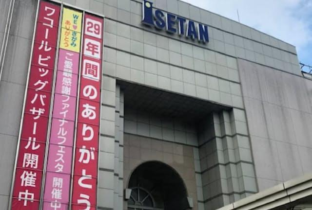9月30日に閉店した伊勢丹相模原店(相模原市)