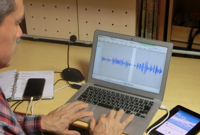 無料のソフト「Audacity」で収録した音声を編集