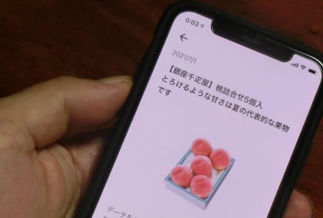 銀座千疋屋に個人データを提供すると、桃の詰め合わせが割引価格で買える。情報銀行サービス「Dprime」のギフトの一例。