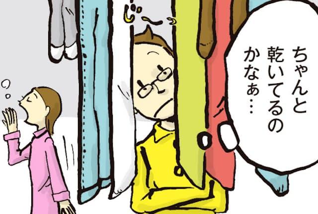 洗濯物が乾いているのかいないのかがよく分からないことってありませんか?