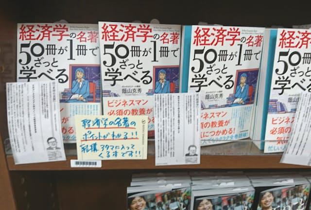 経済・ビジネスの話題書コーナーで本文のコピーをPOPにして面陳列する(三省堂書店有楽町店)