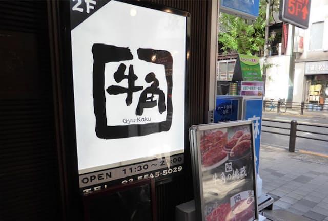 牛角 赤坂店では食べ放題や飲み放題の月額定額制サービスを開始した