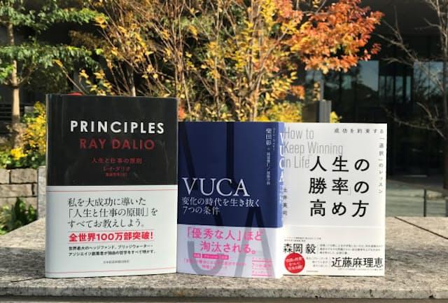 左から『PRINCIPLES(プリンシプルズ)』『VUCA 変化の時代を生き抜く7つの条件』『「人生の勝率」の高め方』