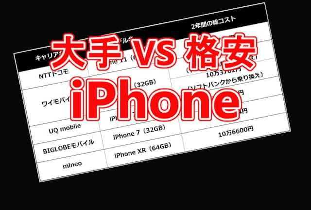 格安SIMを扱うMVNOやサブブランドで手に入るiPhoneは、大手キャリアと比べ何が違うのか。2年間のコストはどのくらい差が出るのか