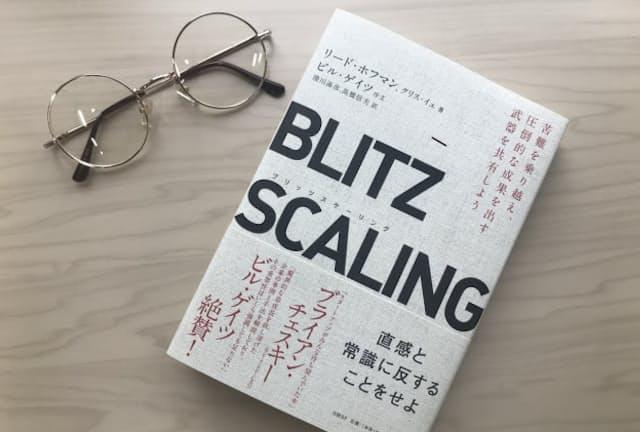 『BLITZSCALING(ブリッツスケーリング)』 リード・ホフマン、クリス・イェ著 滑川海彦・高橋信夫訳 日経BP