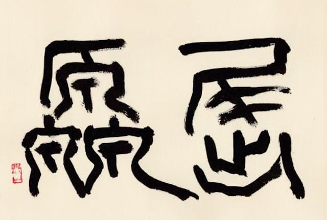 「屈原」(書・吉岡和夫)