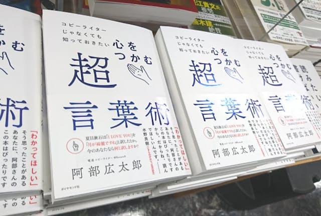 ビジネス書コーナーの一角に設置した特設の平台に、著者の選んだ本とともに展示する(青山ブックセンター本店)