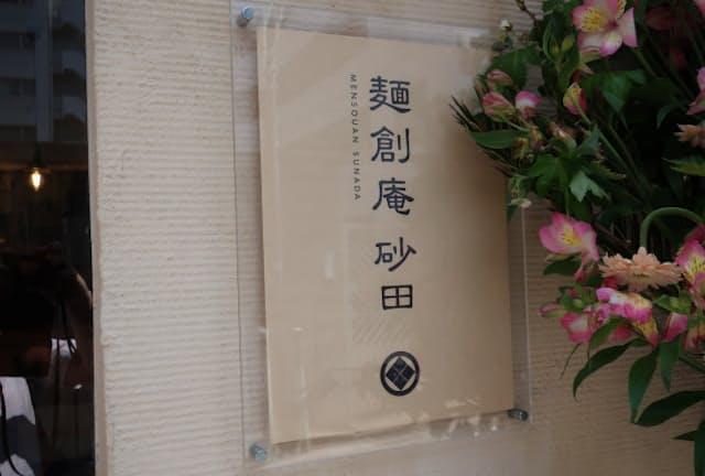 麺創庵砂田は今年4月、東京・巣鴨の地にオープンした