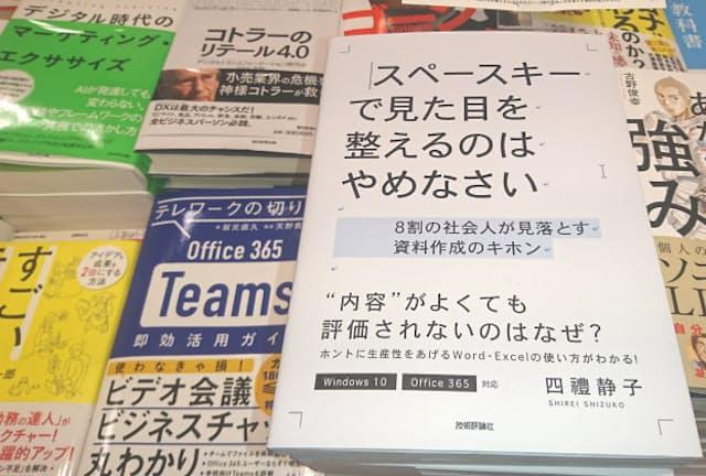 メインの平台にテレワーク関連の本と並べて展示する(リブロ汐留シオサイト店)