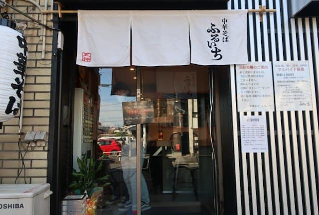 東京都羽村市内に今秋開店した「中華そばふるいち」