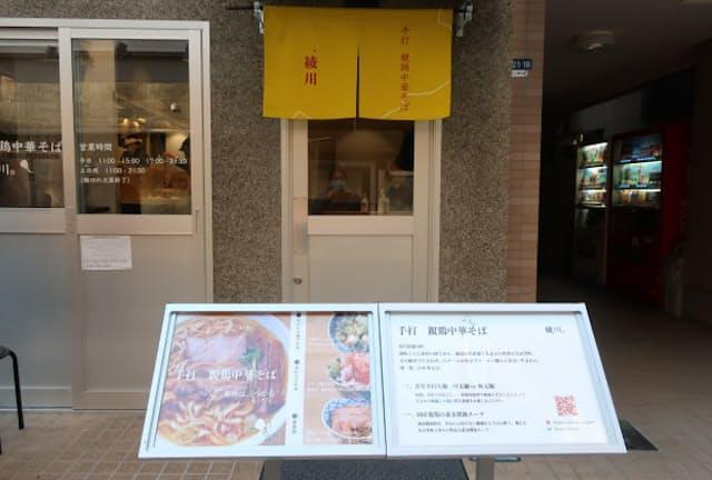 東京都内有数のラーメン激戦区、恵比寿にオープンした「手打親鶏中華そば綾川」
