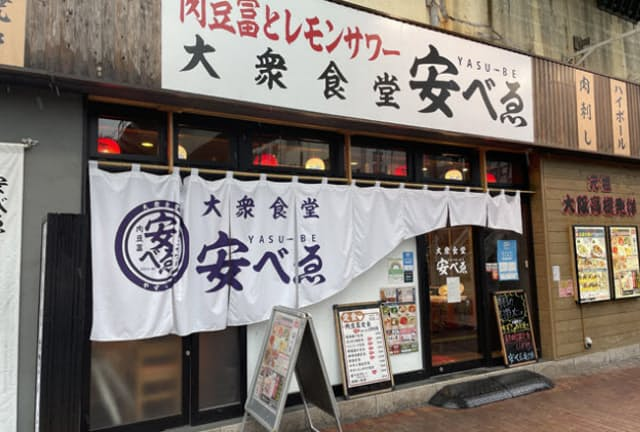 「安べゑ」亀戸店の外観。大衆酒場らしさと大衆食堂らしさをうまく融合している