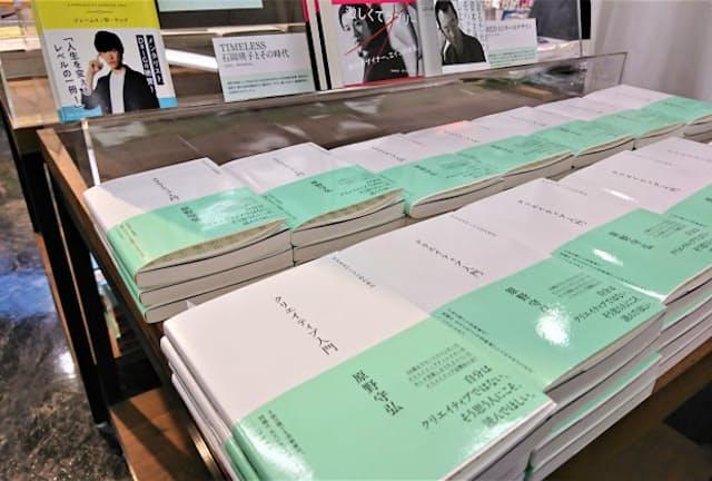 著者が選んだ本と組み合わせた特設の平台で展示する(青山ブックセンター本店)