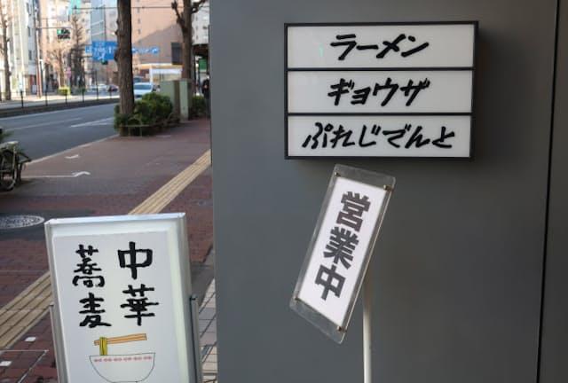 奇才・水原裕満氏が満を持して東京・本郷3丁目にオープンさせた4号店「ぷれじでんと」