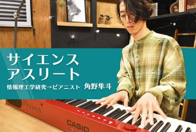 東大院を修了後、ピアニストとして独立した角野さん(写真は東京・千代田のカシオマーケティングアドバンス本社内スタジオ)