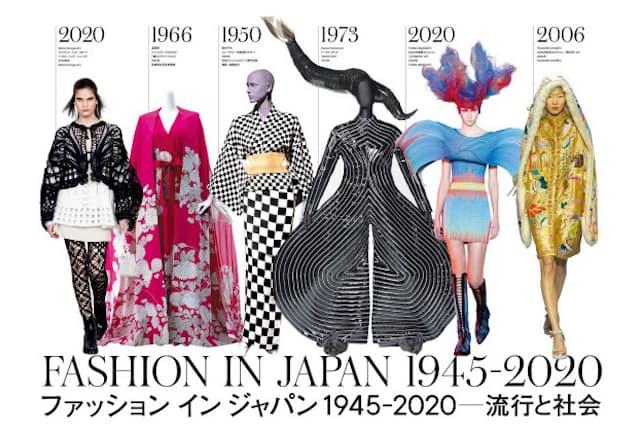 戦後日本ファッションの移り変わりを見渡せるユニークな構成