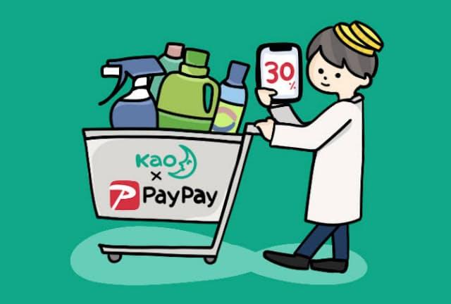 PayPayの最新のお得ワザを解説。花王商品購入30%還元キャンペーンでは、さらに上乗せで得する方法がある(イラスト/ぴーや)