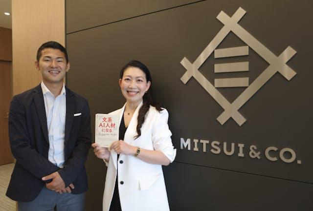 三井物産・デジタル総合戦略部戦略企画室長の中島ゑりさん(写真右)と、同プロジェクトマネージャーの前田拓也さん(写真左)