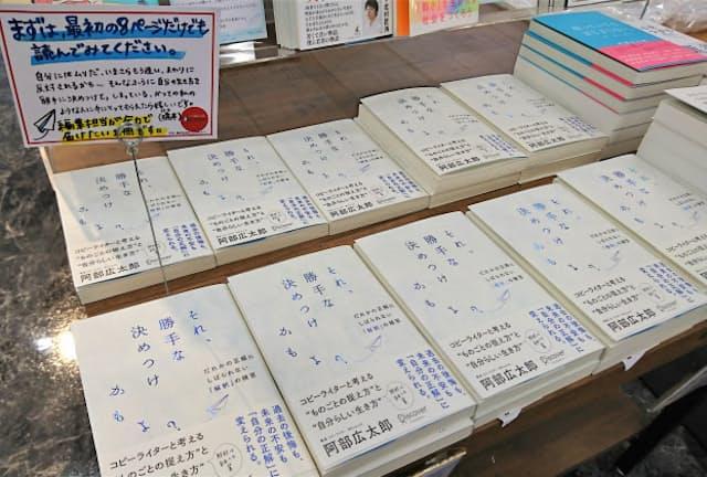 著者の選んだ本を棚に並べた特設平台を設置し、手書きの店頭販促(POP)も付けて展示する(青山ブックセンター本店)