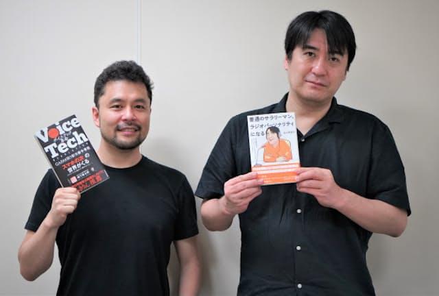 『ボイステック革命』著者緒方憲太郎氏(左)と「オールナイトニッポン0(ZERO)」でパーソナリティーを務める佐久間宣行氏