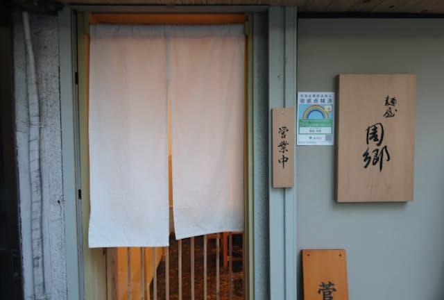 東京・新橋に誕生した「麺屋周郷」
