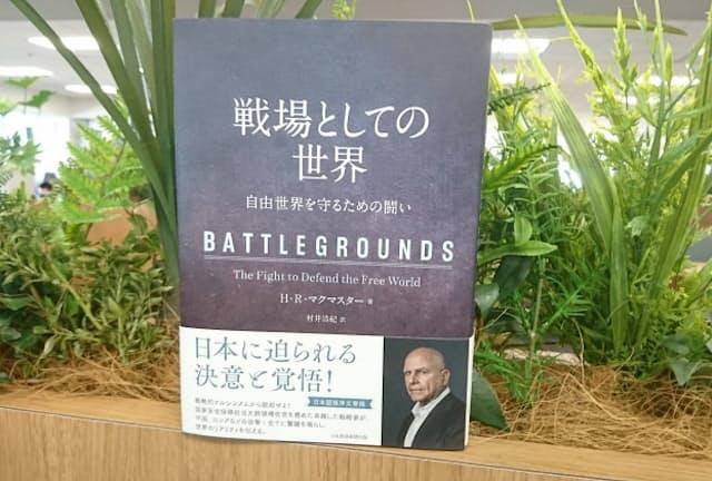 『戦場としての世界:自由世界を守るための闘い』 日本経済新聞出版