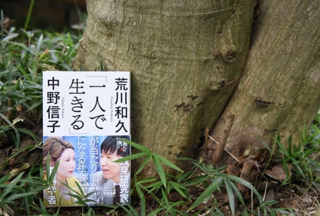 荒川和久、中野信子著 ディスカヴァー・トゥエンティワン 1100円(税込)