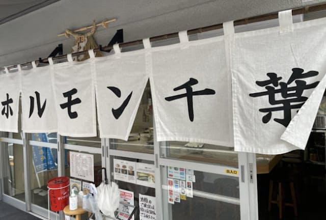 「ホルモン千葉」新宿店。白い布のれんが目にまぶしい