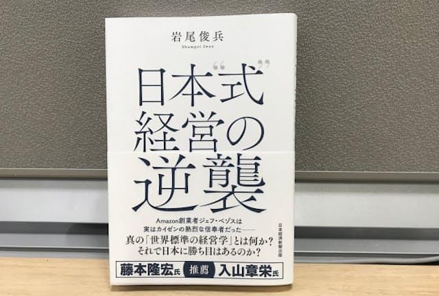 世界に通じる経営理論は日本発が意外と多い