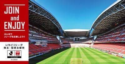 全株主Jリーグ試合チケット応募