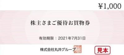 丸井グループ