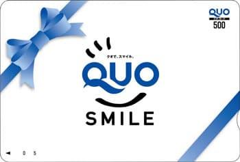 100株以上QUOカード