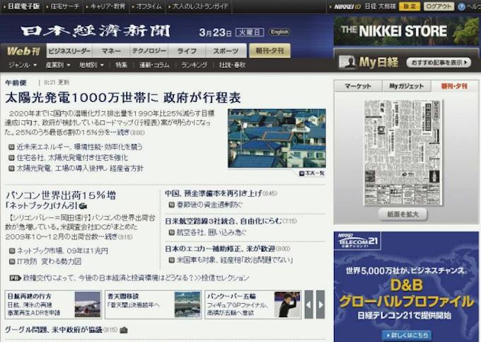 電子 日経 版 新聞