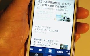 「iPhone SE」で電子版を表示。片手で操作できる「小さめ端末」を選んだ