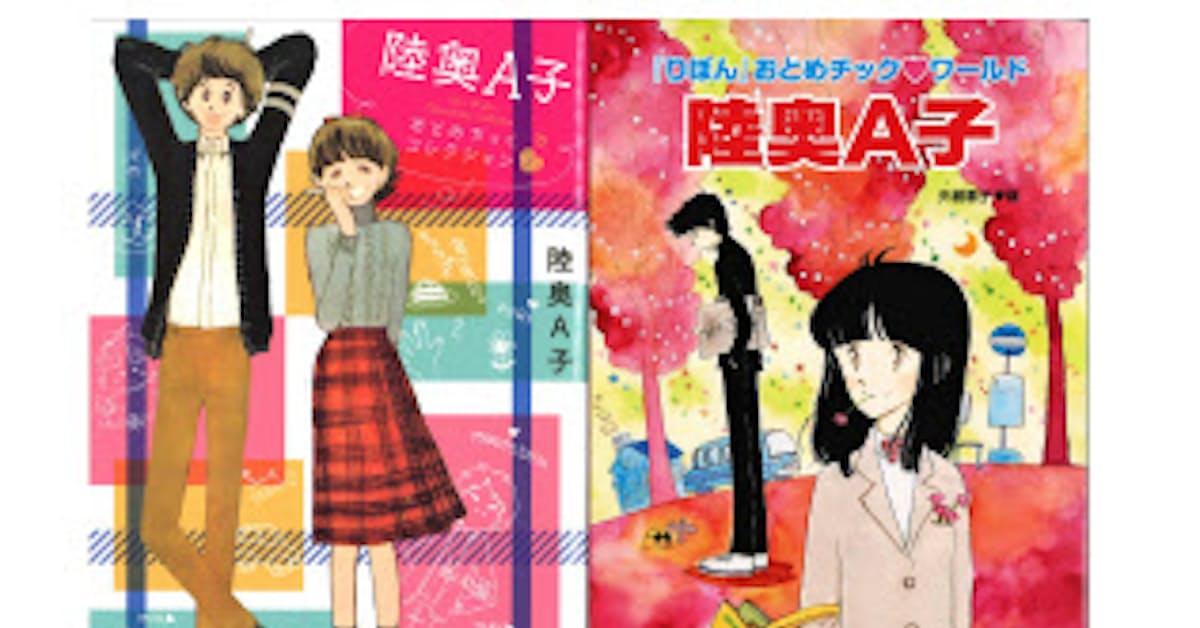 昭和の少女漫画 往年の名作に再注目: 日本経済新聞