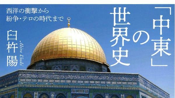 「中東」の世界史 臼杵陽著