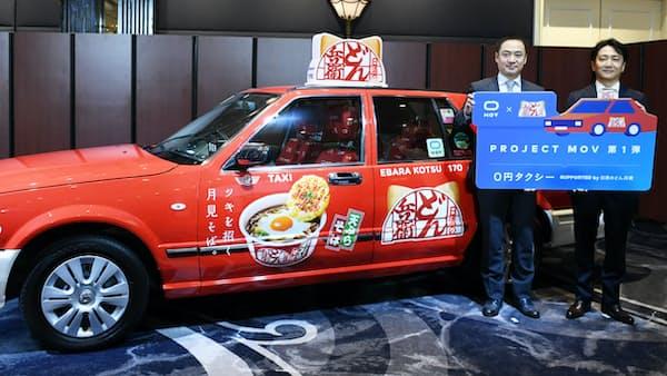 DeNA「0円タクシー」