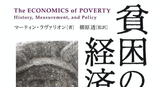 貧困の経済学(上・下) マーティン・ラヴァリオン著