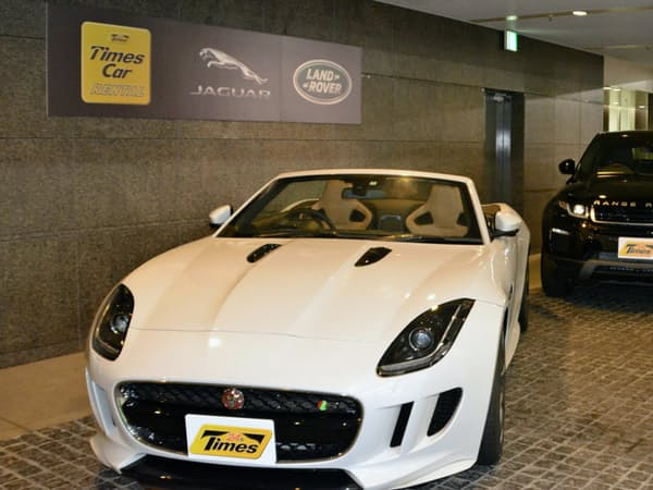 タイムズカーレンタルはジャガーなど高級車の扱いを増やした