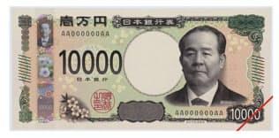 1万円 渋沢栄一