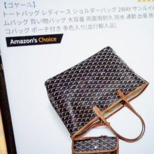偽ブランド品の疑いが強い出品に、推奨商品を示す「アマゾンズ・チョイス」マークがついている