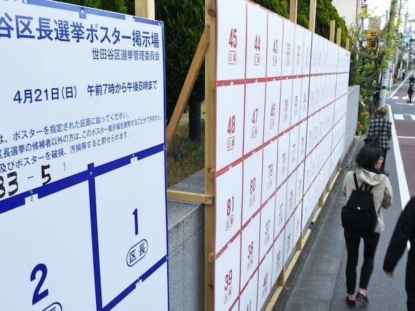 街頭に設置されている区議選・区長選のポスター掲示板(11日、東京都世田谷区)