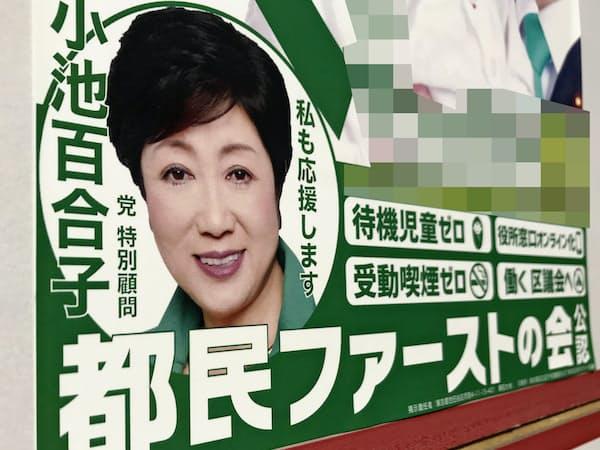 区議候補のポスターに小池氏はメッセージを寄せている=一部画像処理しています