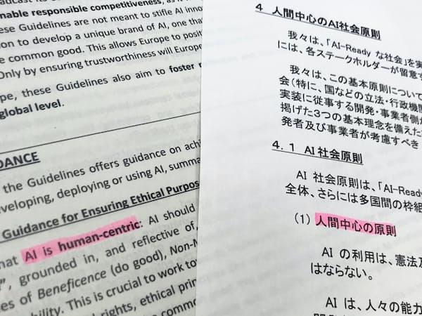 欧州委員会と日本政府の掲げるAI原則には「人間中心」の共通キーワードが(左が欧州委員会、右が日本)